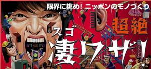 Sugowaza0a9e6